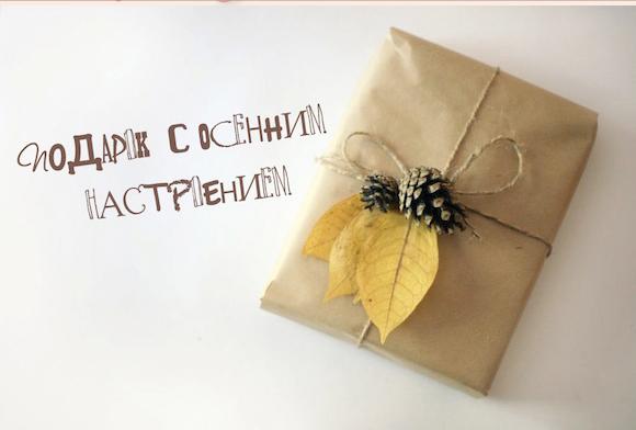 Подарок Осень